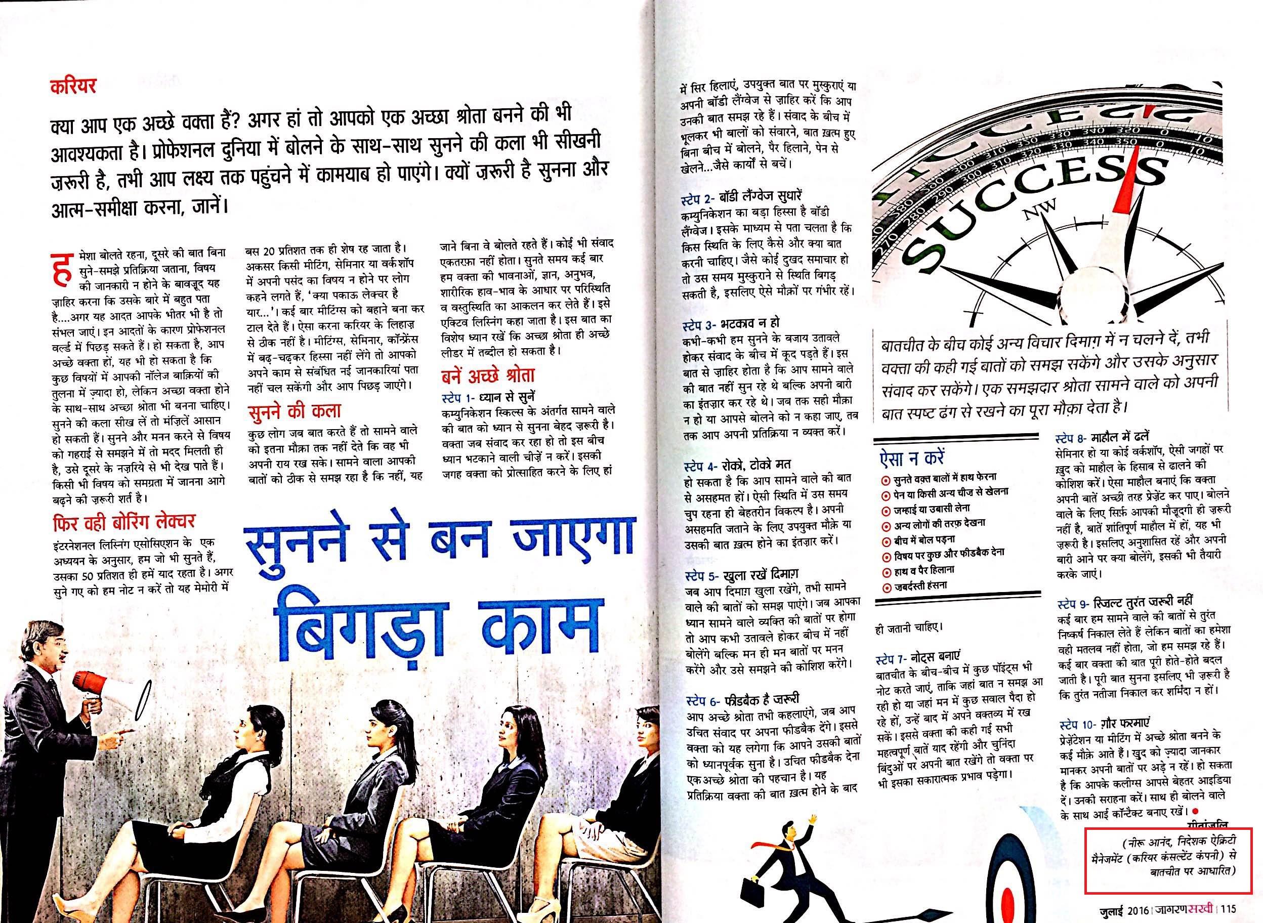 Jagran_coverage_acreaty